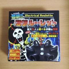 "Thumbnail of ""悶絶 電撃ルーレット"""
