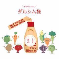 "Thumbnail of ""ダルシム様 5/28 衣装 壁面飾り キューピーハーフバースデー"""