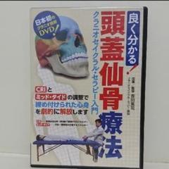 "Thumbnail of ""頭蓋仙骨療法"""