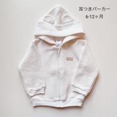 """Thumbnail of """"男女兼用 合わせやすい♪ ホワイトキルティングパーカー"""""""