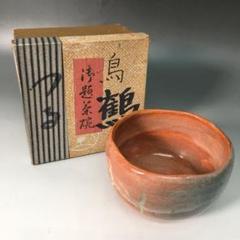 """Thumbnail of """"楽焼 楽入 赤楽茶碗 茶道具"""""""
