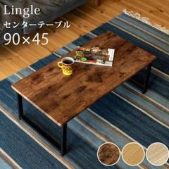 "Thumbnail of ""Lingle センターテーブル  幅90 ×奥行45cm"""