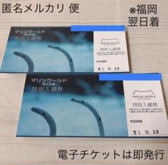 "Thumbnail of ""マリンワールド 海の中道 大人2枚"""