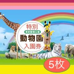 "Thumbnail of ""東武動物公園 特別入園券 5人分"""