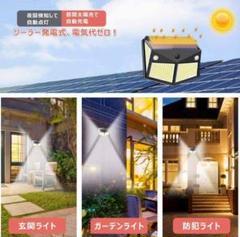 "Thumbnail of ""2点セット★地震や台風など災害時の停電下でも照明機能をキープ♪❤ソーラーライト"""
