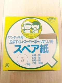 """Thumbnail of """"金魚すくい ポイ スペア紙5号 100枚"""""""