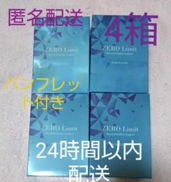 "Thumbnail of ""ゼロリミット ZERO Limit ダイエット 4箱 23920円→14999円"""