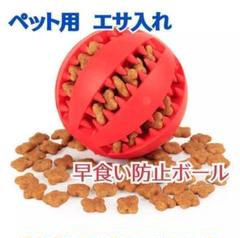 "Thumbnail of ""ペット用 エサ入れ 餌入れ おもちゃ 早食い防止 ボール"""