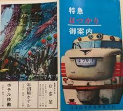 """Thumbnail of """"キハ81系 はつかりパンフレット"""""""