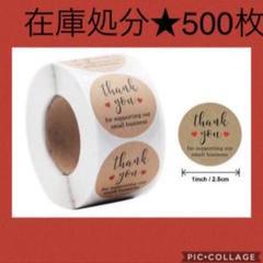 """Thumbnail of """"サンキューシール お洒落なミニハートthank you"""""""