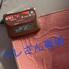 "Thumbnail of ""モリタホットカーペット2畳"""