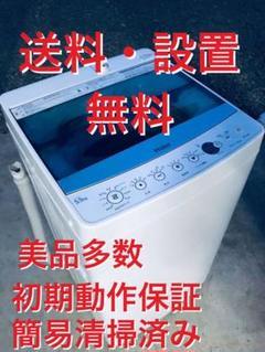 """Thumbnail of """"♦️EJ799B Haier全自動電気洗濯機 【2017年製】"""""""