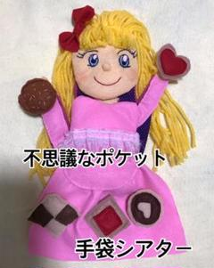 "Thumbnail of ""手袋シアター 不思議なポケット"""