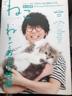 "Thumbnail of ""雑誌ねこ夏号 vol.115"""
