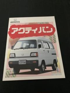 "Thumbnail of ""【国産旧車カタログ】ホンダ アクティ バン"""