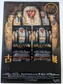 """Thumbnail of """"古代エジプト展 招待券2枚+リーフレット Bunkamura ザ・ミュージアム"""""""