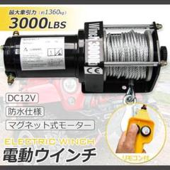 "Thumbnail of ""電動ウインチ リモコン付き DC12V 最大牽引 3000LBS(1361kg)"""