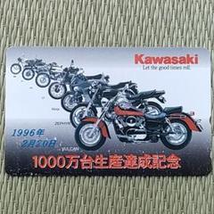 "Thumbnail of ""カワサキ テレフォンカード 50度数"""