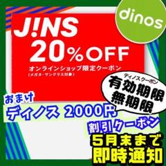 "Thumbnail of ""最新5月JINSジンズ 20%OFFオフクーポン割引券 DINOS.ディノス付"""