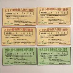 """Thumbnail of """"ときわ動物園 植物館 入館チケット"""""""