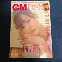 "Thumbnail of ""CM NOW vol.206 乃木坂46梅澤美波表紙"""