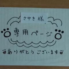 "Thumbnail of ""さゆき様専用ページ☆"""