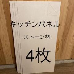 """Thumbnail of """"アイカ キッチンパネル ストーン柄ベージュ 4枚"""""""