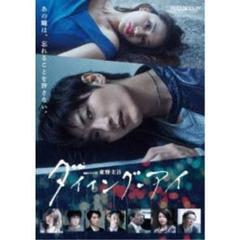 "Thumbnail of ""ダイイング・アイ DVD 三浦春馬 主演作 未開封"""