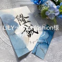 "Thumbnail of ""【LILY〜Freefashion様専用ページ】ハガキサイズ中身のみ"""
