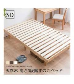 """Thumbnail of """"天然木フレーム高さ三段階すのこベッド セミダブルベッド"""""""