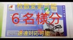 "Thumbnail of ""【オマケ4枚付】常磐興産 株主優待券 スパリゾートハワイアンズ 入場券6枚など"""