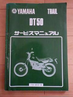 """Thumbnail of """"ヤマハ DT50 サービスマニュアル パーツカタログ(パーツリスト) セット"""""""
