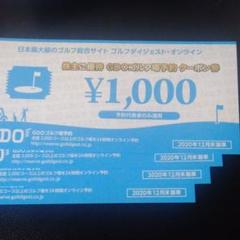 "Thumbnail of ""minami様専用 株主優待 予約 GDO 12,000円分 ゴルフダイジェスト"""
