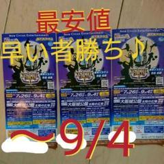 """Thumbnail of """"3枚★~9/4迄★木下大サーカス チケット"""""""