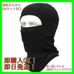 "Thumbnail of ""【黒】目出し帽 高機能3Wayフェイスマスク 【即購入OK!早い者勝ち】"""