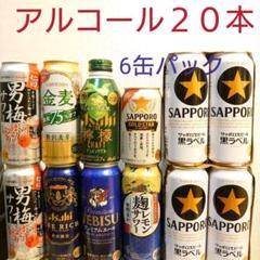 "Thumbnail of ""ビール&発泡酒&チューハイ 20本セット"""