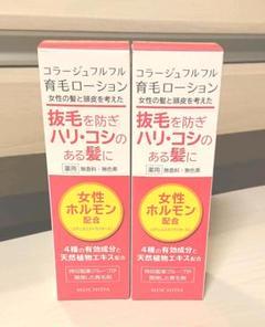 """Thumbnail of """"コラージュフルフル / 育毛ローション (120ml ×2)"""""""
