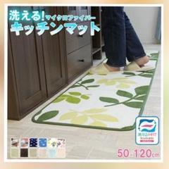 """Thumbnail of """"おしゃれ❗洗える キッチンマット  50×120cm❗"""""""