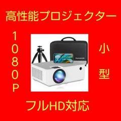 "Thumbnail of ""【特価】高性能プロジェクター 6500ルーメン  1080P 小型 フルHD対応"""
