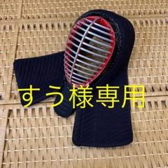 "Thumbnail of ""剣道 防具面単品 極厚10mm×3mm刺"""