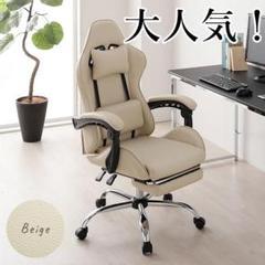 """Thumbnail of """"【ベージュ】 ゲーミングチェア オフィス 椅子 リクライニング ハイバック"""""""