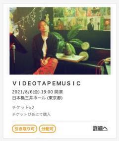 "Thumbnail of ""8/6(金)VIDEOTAPEMUSICライブチケットx2 日本橋三井ホール"""