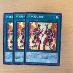 "Thumbnail of ""武装竜の襲雷3枚"""