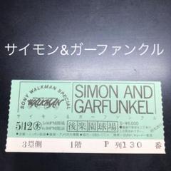 "Thumbnail of ""【貴重品】サイモン&ガーファンクル コンサートチケット半券"""