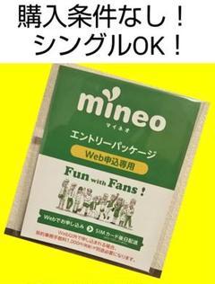 """Thumbnail of """"マイネオ  ! エントリーパッケージ  mineo コード"""""""