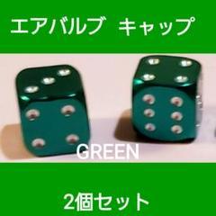 """Thumbnail of """"エアバルブキャップ  GREEN"""""""