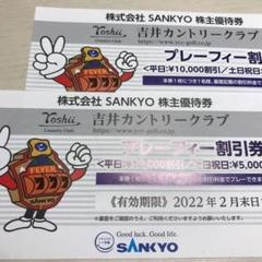 "Thumbnail of ""SANKYO株主優待券 吉井カントリークラブ ゴルフ 2枚"""