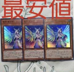 """Thumbnail of """"遊戯王 宣告者の神巫 デクレアラーディバイナー 3枚セット"""""""