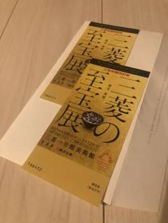 "Thumbnail of ""三菱の至高展チケット2枚"""