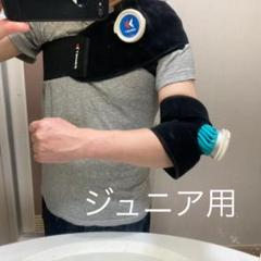 "Thumbnail of ""ZAMST野球アイシング Jr.用 肩と肘セット"""